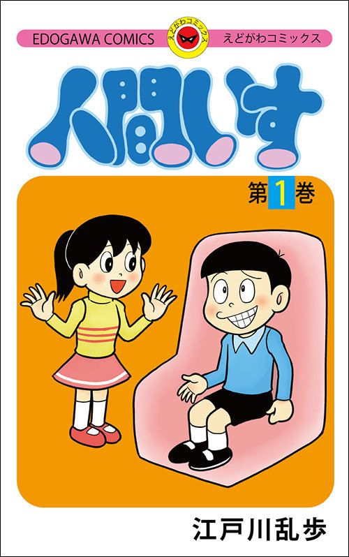 実話ナックルズ 風に江戸川乱歩の表紙を作ってみた デイリーポータルz 人間椅子 面白い画像 映画 ポスター