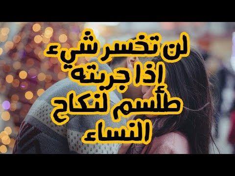 طلسم جلب النساء للنكاح بدون بخور ولا عزيمة سريع جدا إنكح ما تشاء وأترك ما تشاء Youtube Arabic Books Islam Facts Pdf Books Download