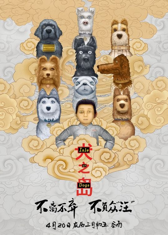 Poster For Isle Of Dogs Done In Woodblock Print Style Isle Of Dogs Movie Isle Of Dogs Dog Movies