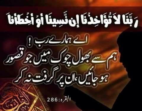 Ya Allah Ya Rabbe Azeem Raham Kr Ameen Islamic Quotes Arabic
