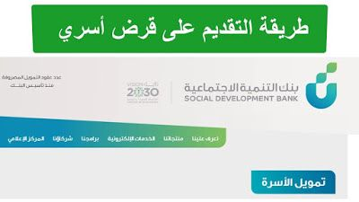 شروط ومستندات تمويل الأسرة من بنك التنمية الإجتماعية السعودي Development Photoshop