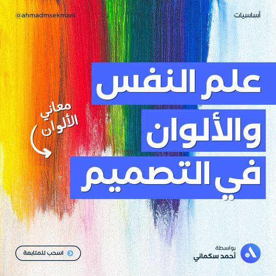 Ahmad Sekmani أحمد سكماني On Twitter