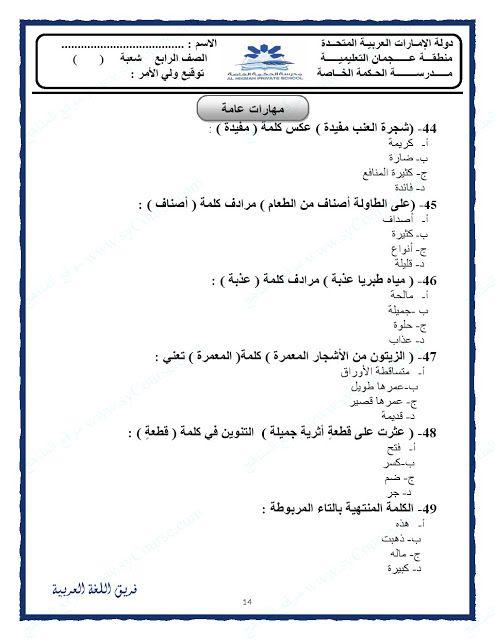 الصف الرابع الفصل الثالث لغة عربية أوراق عمل لجميع مهارات دروس اللغة العربية 2017 مدرسة الحكمة Arabic Alphabet For Kids Learning Arabic Arabic Lessons