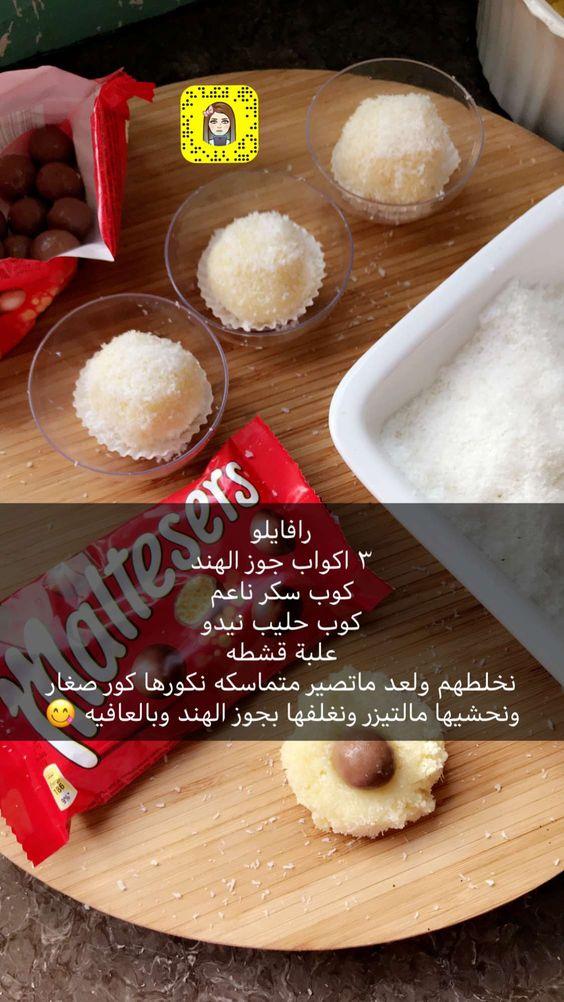 Pin By ايمان بسام On سناب نوديتا Yummy Food Dessert Buffet Food Coffee Drink Recipes