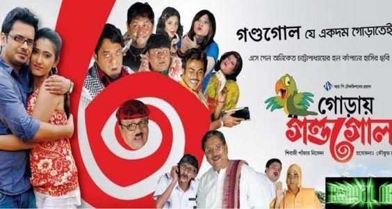 Kolkata Bangla Movie Loveria Hetty Wainthropp Episode Guide