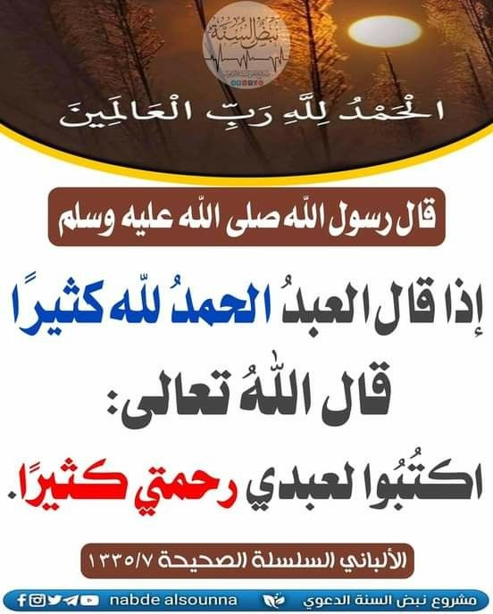Pin By Mohamed Rachid Laouiti On أحاديث نبويه Islamic Inspirational Quotes Islamic Phrases Islam Facts