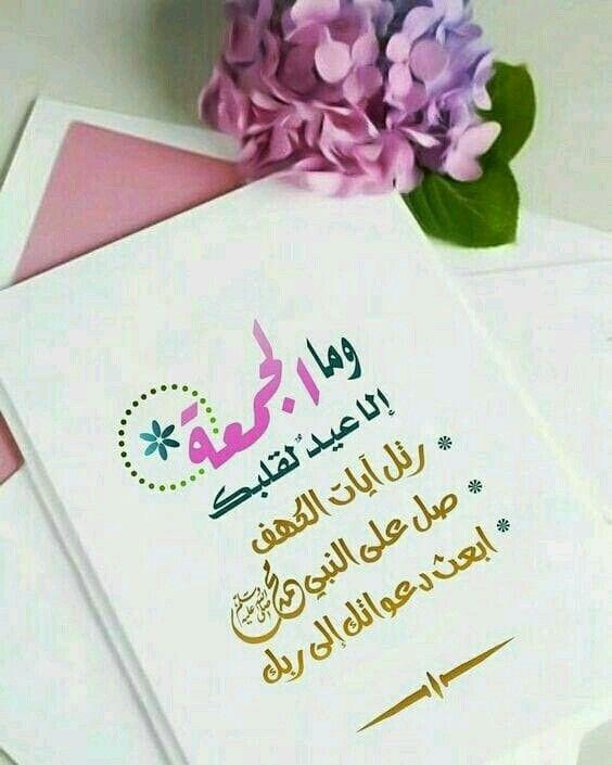 اللهم صل على محمد وال محمد جمعة مباركة وطيبة Life Habits Book Cover