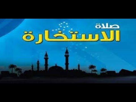 كل يوم حديث 25 رمضان كريم الإستخارة Youtube Life Hacks World