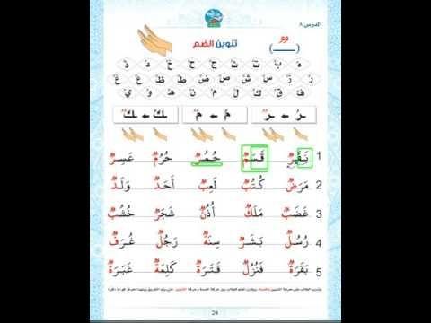 156 الدرس الثامن 8 تنوين الضم Youtube Periodic Table Diagram