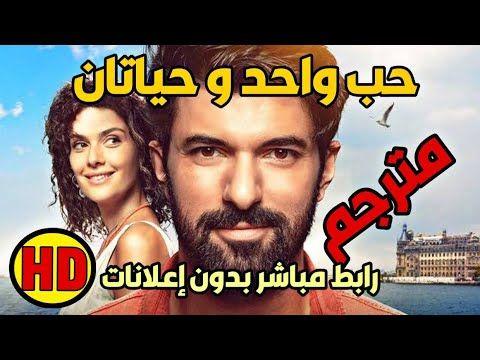 حب واحد و حياتان مترجم بالعربية Book Cover Comic Book Cover Books