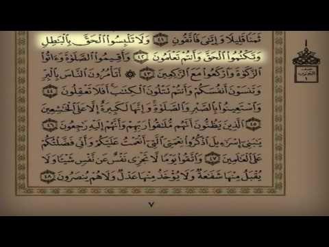 سورة البقرة جودة عالية القارئ خالد الجليل مع تتبع الآيات Youtube Personalized Items