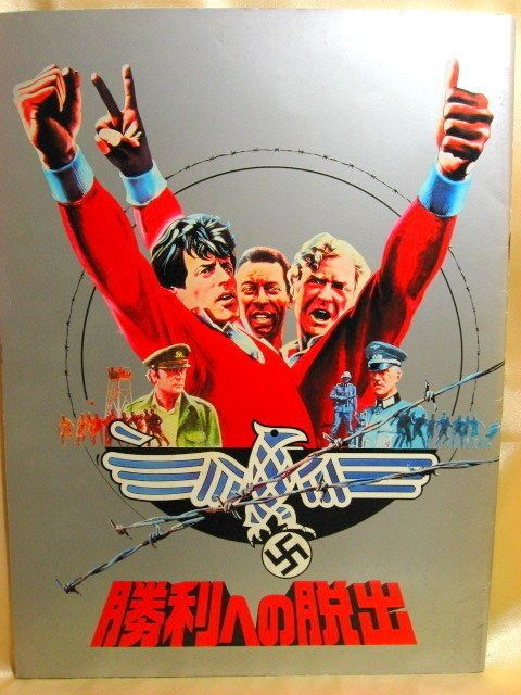 Movie Program Japan- ESCAPE TO VICTORY /1981/ SYLVESTER STALLONE, PELE