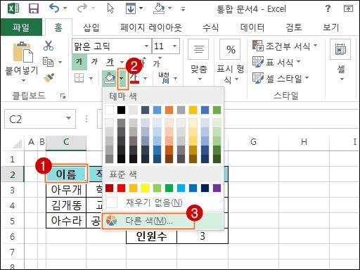엑셀 다른셀과 동일한 색상 사용하기 공부 컴퓨터 색상