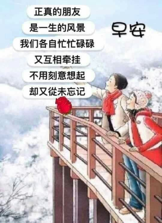 pin by desmond chong on chinese phrases good morning greetings weekday quotes morning greeting