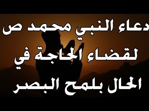 دعاء النبي محمد صلى الله عليه وآله وصحبه وسلم لقضاء الحاجة بلمح البصر قبل أن تتحرك من مكانك بإذن الل Youtube Islam Quran Quran Youtube