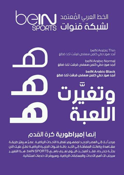 تحميل خط عربي وانجليزي بن سبورت Bein Sports Font English Arabic منتديات تلوين Arabic Font
