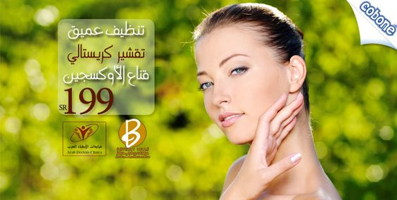 Revive your youthful appearance and reduce wrinkles with Deep Cleansing, Crystal Peeling