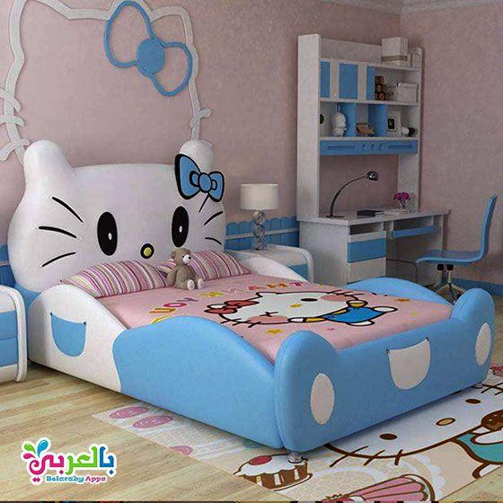 احدث غرف نوم اطفال مودرن 2020 كتالوج بالصور بالعربي نتعلم Girl Bedroom Designs Kids Bedroom Kids Furniture Stores