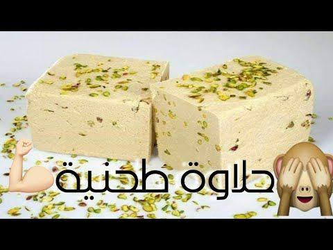 الحلاوة الطحينية الرشيدي الميزان علي طريقة المصانع بأبسط المكونات Desserts Food Cake