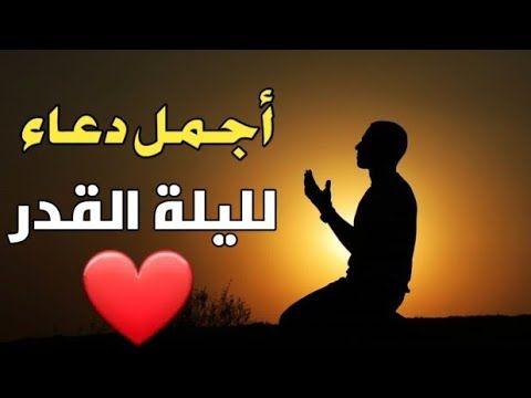 افضل دعاء في ليلة القدر دعاء ليله القدر 27 رمضان 2020 دعاء ليله القدر في رمضان حالات واتس Youtube Movie Posters