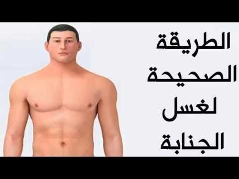 كيفية الاغتسال من الجنابة الشيخ عمر عبد الكافي Youtube Youtube Health Music