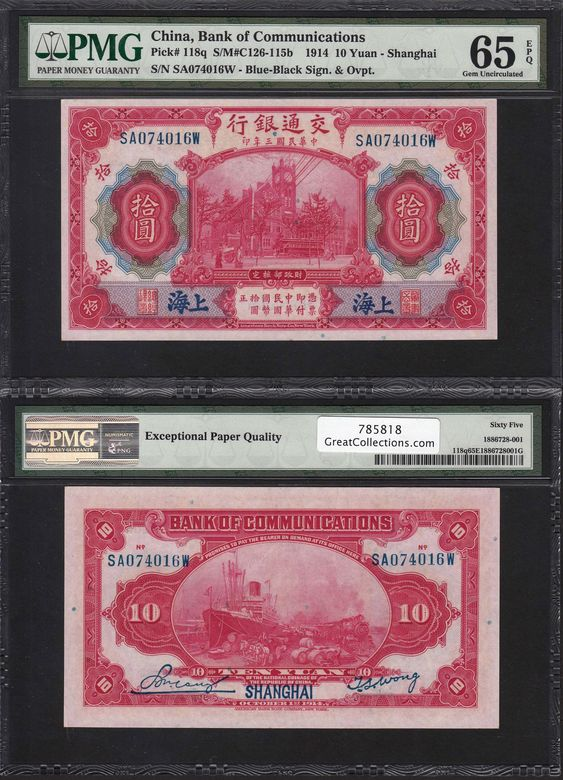 China 1914 10 Yuan Bank Of Communications Note Shanghai Office Scwpm 118q Pmg Gem Uncirculated 65 Epq China 1914 Yuan Ba Shanghai Coin Auctions Sell Coins
