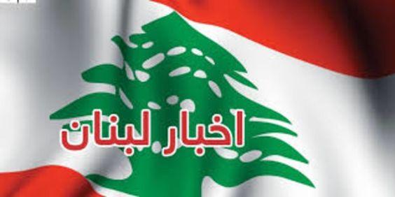 هذا ما بحثه الرئيس عون والرئيس بري بتوقيت بيروت اخبار لبنان و العالم New Lebanon Lebanon