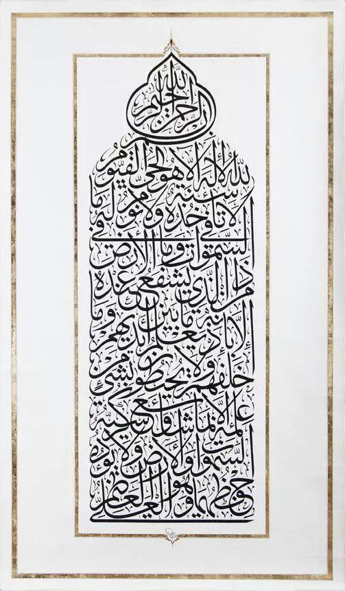 Arabic Calligraphy Ayat Al Kursi The Throne Verse
