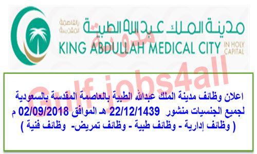 وظائف مدينة الملك عبدالله الطبية تقديم مدينة الملك عبدالله الطبية وظائف حكومية مدينة الملك عبدالله الطبية بالعاصم King Abdullah Medical Social Security Card