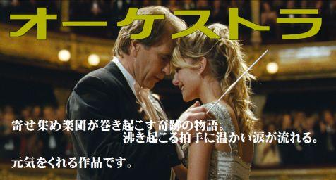 「マイケル・ジャクソン THIS IS IT」 をおさえて、パリでオープニングNo.1 【オーケストラ!】 timein.jp
