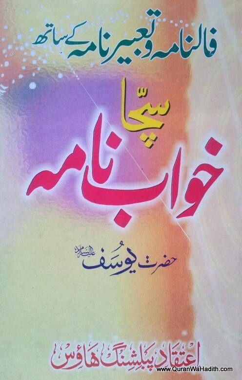Tabeer-e-khawab nama urdu only (ibn seerin).
