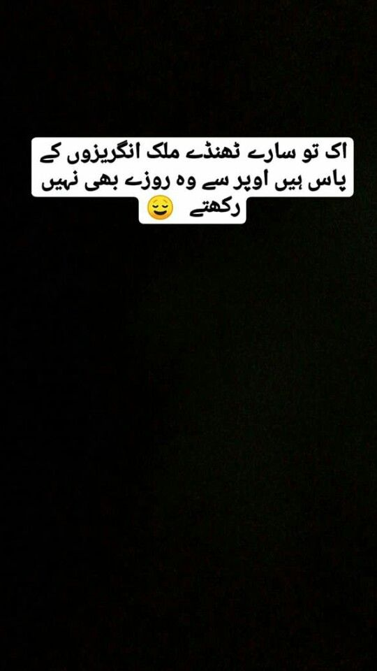 Pin By Tamim Bhai On Funny Funny Quotes Eid Quotes Ramadan Kareem
