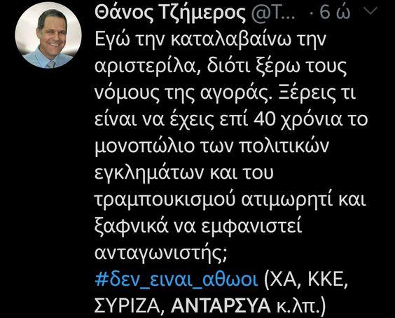 Θάνος Τζήμερος #δεν_είναι_αθώοι | Red wine communist