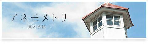 アネモメトリ -風の手帖-