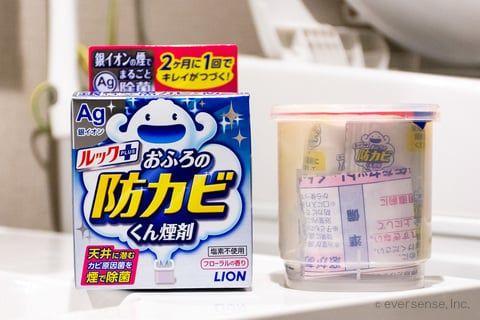 防カビくん煙剤の使い方 正しいやり方でお風呂の黒カビを予防しよう