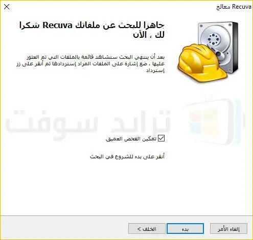 برنامج ريكوفا لإستعادة الملفات Phone Electronic Products