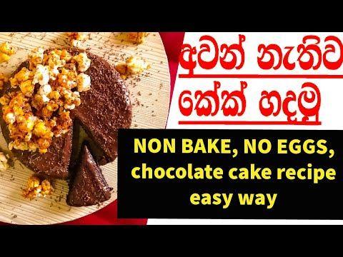 No Oven No Eggs Chocolate Cake Easy Chocolate Cake Recipe Chocolate Oreo Cake Sinhala Youtube Chocolate Cake Recipe Easy Chocolate Cake Recipe Chocolate Cake