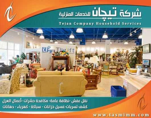 افضل شركة شراء اثاث مستعمل بجدة ومكة اماكن ومحلات شراء الاثاث Buy Used Furniture Thrifting Jeddah