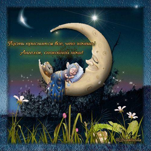 Спокойной ночи моя доченька открытки