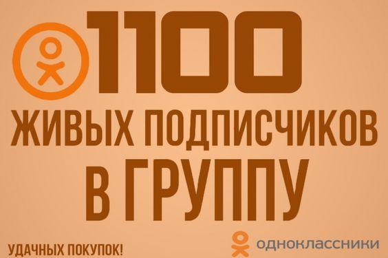 1100 подписчиков в Одноклассники за 500 рублей