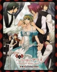 Read Heart no Kuni no Alice - Wonderful Wonder World - Theatrical Version Anthology manga online