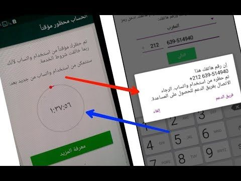 حل مشكلة الحظر المؤقت في واتساب مع شرح اسباب حظر الواتس اب بلس الذهبي Whatsapp Plus Gold Iphone Blackberry Ipad