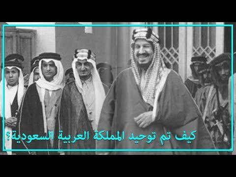 Jawab How The Kingdom Of Saudi Arabia Was United Youtube Fictional Characters Character The Unit