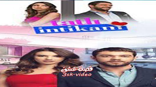 مسلسل الانتقام الحلو مترجم Movie Posters Movies Incoming Call Screenshot