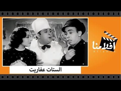 افلام اسماعيل يس Youtube Movie Posters Movies Poster
