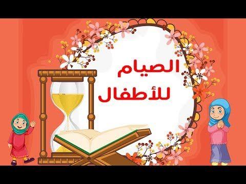 صوم رمضان للاطفال قصه عن صوم رمضان للاطفال Youtube Arabic Kids Muslim Kids Stories For Kids