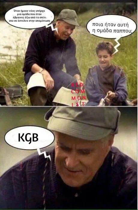 τι θα έλεγε ο παππούς...