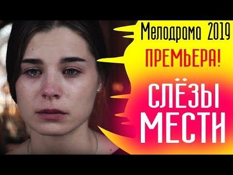 душераздирающий фильм 2019 слёзы мести русские мелодрамы
