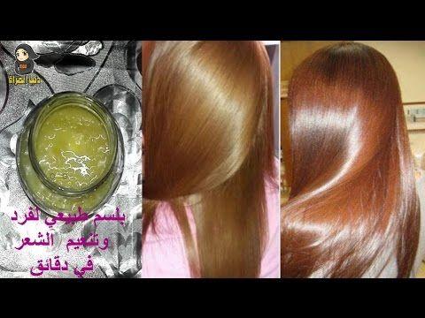بلسم طبيعي لشعر ناعم كالحرير فى 10 دقائق من أول استعمال ضعيه مرة وستبهرك النتيجة ولن تستغني عنه Youtube Beauty Skin Care Routine Beauty Skin Care Hair Care