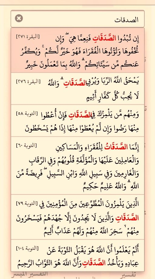 الصدقات ست مرات في القرآن مرتان في البقرة ٢٧١ ٢٧٦ وأربع مرات في سورة التوبة ٥٨ ٦٩ ٧٩ ١٠٤ والله أعلم Islamic Quotes Quran Quran Verses Holy Quran